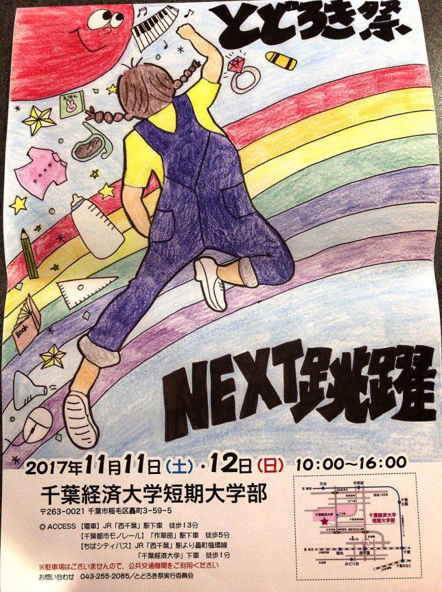 千葉経済大学短期大学部/とどろき祭2017