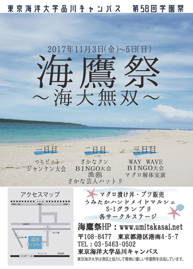 東京海洋大学 品川キャンパス/第58回海鷹祭