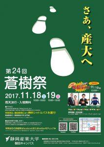 静岡産業大学 磐田キャンパス/第24回蒼樹祭