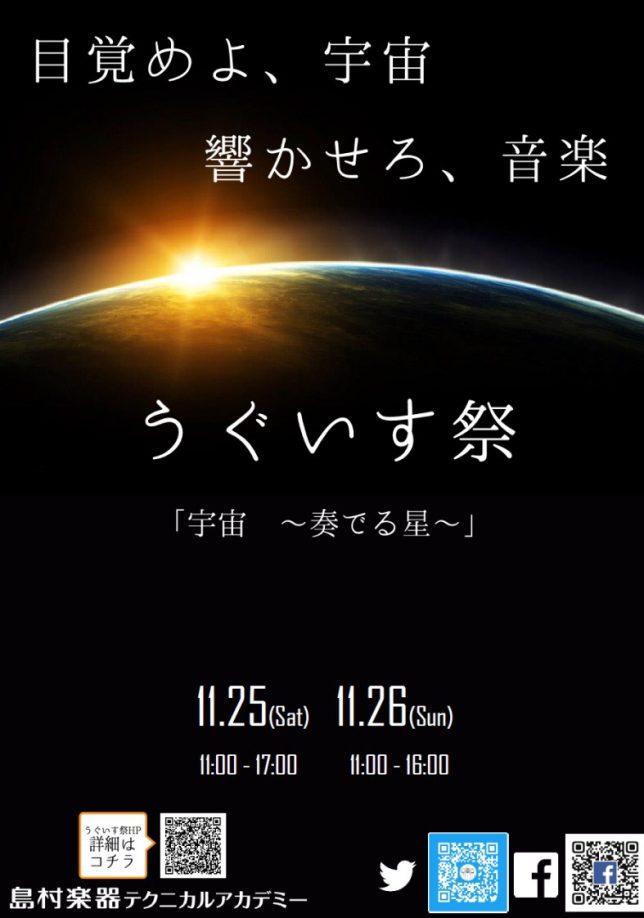 島村楽器テクニカルアカデミー/第11回うぐいす祭