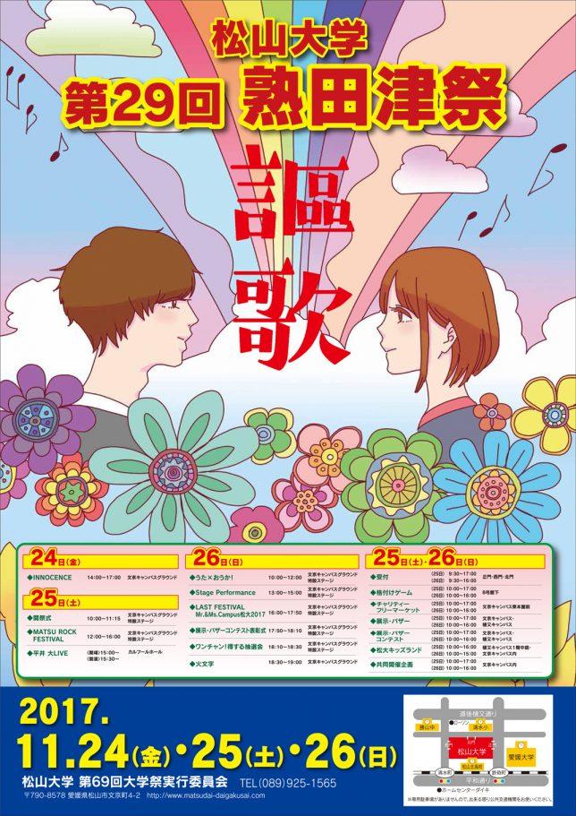 松山大学/第29回熟田津祭