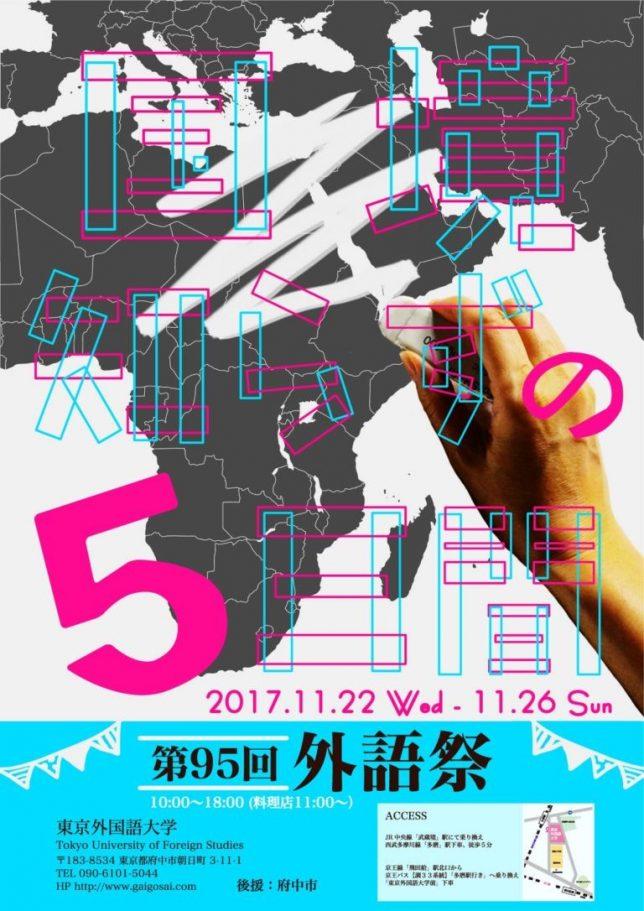 東京外国語大学/第95回外語祭
