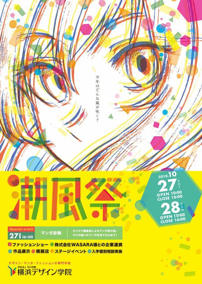 横浜デザイン学院/潮風祭2018