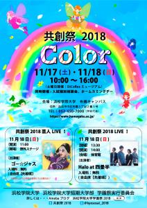 浜松学院大学・短期大学部/共創祭2018