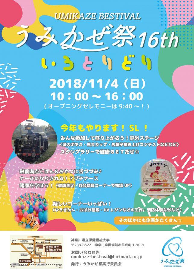 神奈川県立保健福祉大学/第16回うみかぜ祭