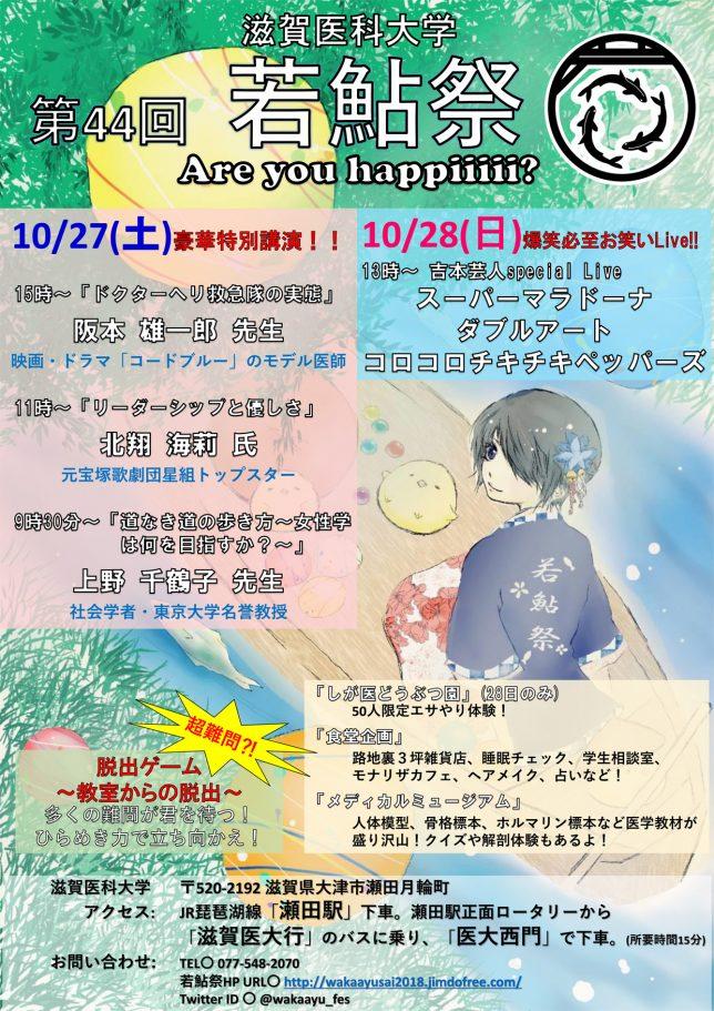 滋賀医科大学/第44回若鮎祭