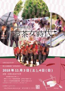 お茶の水女子大学/第69回徽音祭